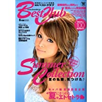 BEST CLUB (ベストクラブ) 2008年 08月号 [雑誌]