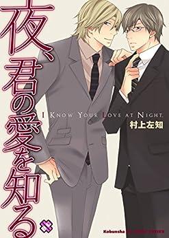 [村上 左知]の夜、君の愛を知る 村上左知BLシリーズ (kobunsha BLコミックシリーズ)