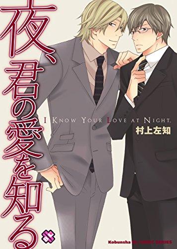 夜、君の愛を知る 村上左知BLシリーズ (kobunsha BLコミックシリーズ)の詳細を見る