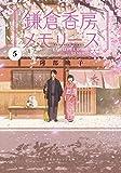 鎌倉香房メモリーズ5 (集英社オレンジ文庫)