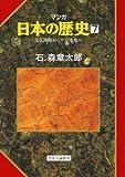 マンガ日本の歴史7(古代篇) - 大仏開眼から平安遷都へ