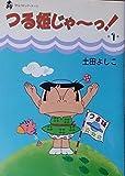 つる姫じゃ~っ! 1 (中公コミックス)