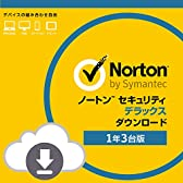 ノートンセキュリティ デラックス 1年 3台版 (Windows/Mac/Android/iOS対応)  [オンラインコード]