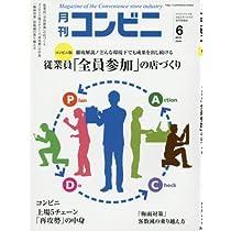 コンビニ 2018年 06 月号 [雑誌] (■コンビニ上場5チェーン「再攻勢」の中身)
