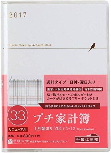 高橋 家計簿 2017 プチ家計簿 A6 No.33