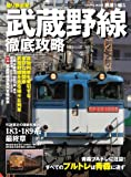 武蔵野線徹底攻略―貨物列車を牽引する多彩な機関車武蔵野線を走る様々な (COSMIC MOOK 鉄道を撮る)