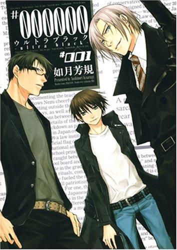 #000000‾ultra black (1) (IDコミックス ZERO-SUMコミックス)の詳細を見る