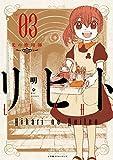 リヒト 光の癒術師(3): エッジスタコミックス