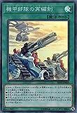 遊戯王 SR10-JP023 機甲部隊の再編成 (日本語版 スーパーレア) STRUCTURE DECK R - マシンナーズ・コマンド -