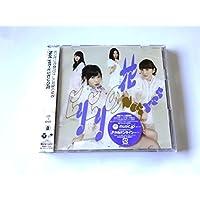 ヒリヒリの花[通常盤Type-B CD+DVD](多売特典あり)