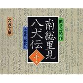 南総里見八犬伝 全10冊 (岩波文庫)