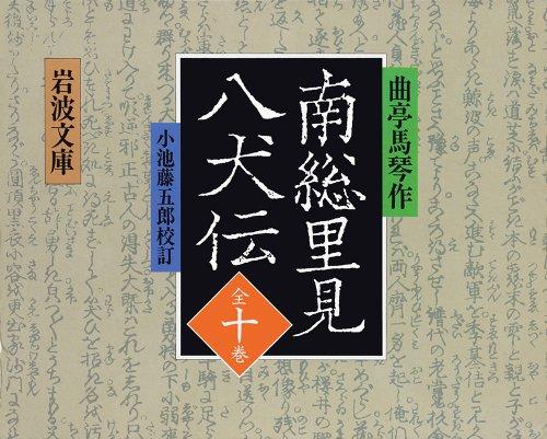 南総里見八犬伝 全10冊 (岩波文庫)の詳細を見る