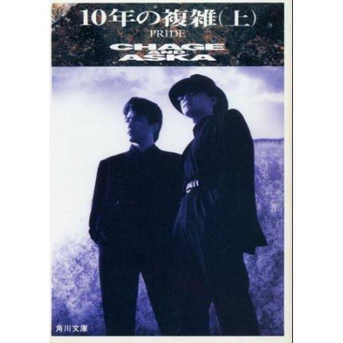 10年の複雑―PRIDE〈上〉 (角川文庫)の詳細を見る