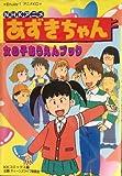 あずきちゃん女の子おうえんブック―NHKアニメ (KCデラックス)