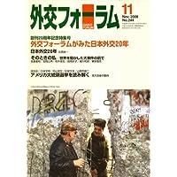 外交フォーラム 2008年 11月号 [雑誌]