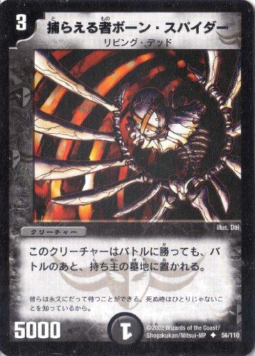 デュエルマスターズ 《捕らえる者ボーン・スパイダー》 DM01-056-UC  【クリーチャー】
