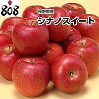 【長野県産】訳あり シナノスイート 大きさおまかせ 約4kg