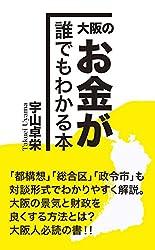大阪のお金が誰でもわかる本