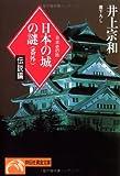 日本の城の謎〈番外 伝説編〉 (ノン・ポシェット―日本史の旅)