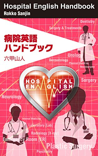 病院英語ハンドブック: ちょっとは役立つメディカル英語 業界英語シリーズ