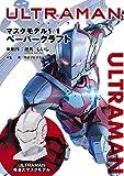 ULTRAMAN マスクモデル 1/1サイズペーパークラフト ([テキスト])