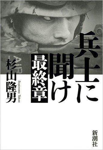 『兵士に聞け 最終章』ついに完結する「兵士シリーズ」