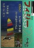 フィジー・ニューカレドニア120パーセントガイド (ひとりで行ける世界の本)