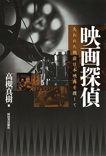 映画探偵: 失われた戦前日本映画を捜して