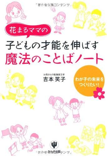花まるママの子どもの才能を伸ばす魔法のことばノートの詳細を見る