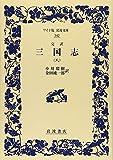 完訳 三国志(八) (ワイド版岩波文庫)