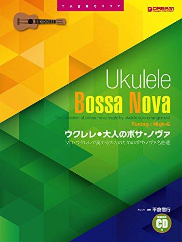 ウクレレ/大人のボサノヴァ 模範演奏CD付