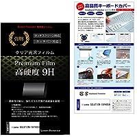 メディアカバーマーケット iiyama SOLUTION-15FH059 [15.6インチ(1920x1080)] 機種で使える【シリコンキーボードカバー フリーカットタイプ と 強化ガラスと同等の高硬度 9Hフィルム のセット】