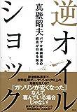 逆オイルショック――バブル連鎖経済の終焉が日本を襲う