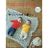tocotoco(トコトコ) VOL.41 2018年2月号