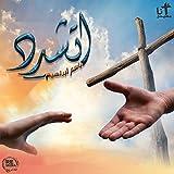 Ya Sa'ehan Nahw Al Sama