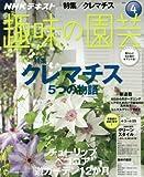 NHK趣味の園芸 2016年4月号 [雑誌] (NHKテキスト)