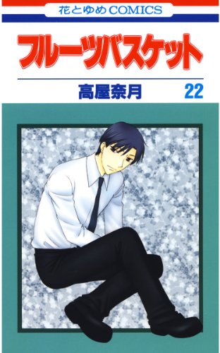 フルーツバスケット 22 (花とゆめコミックス)