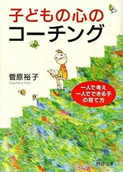 [菅原裕子]の子どもの心のコーチング 一人で考え、一人でできる子の育て方 (PHP文庫)