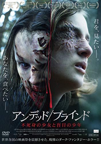 アンデッド/ブラインド 不死身の少女と盲目の少年 [DVD]