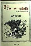 拝啓マッカーサー元帥様―占領下の日本人の手紙 (中公文庫)