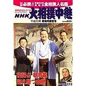 NHK 大相撲中継 2008年 01月号 [雑誌]