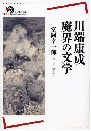 川端康成 魔界の文学 (岩波現代全書)の詳細を見る