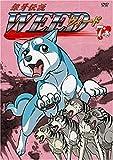 銀牙伝説 WEED 7巻[DVD]