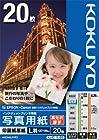 コクヨ インクジェット 印画紙原紙 高光沢 L判 20枚 KJ-D11L-20が激安特価!
