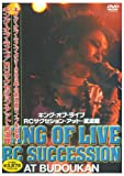 KING OF LIVE AT BUDOHKAN [DVD]