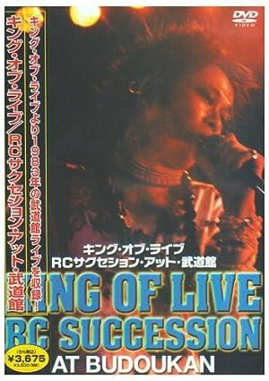 キング・オブ・ライブ RCサクセション・アット・武道館 [DVD]
