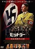 ヒットラー 第2部:独裁者の台頭