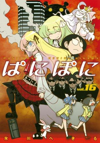 ぱにぽに(16) (Gファンタジーコミックス)の詳細を見る