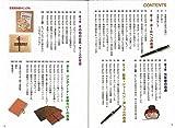 文房具改造マニュアル (エイムック 4195) 画像
