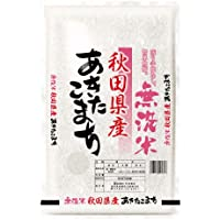 【精米】無洗米 秋田県産あきたこまち 5kg 平成30年産
